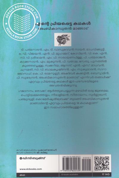 back image of എന്റെ പ്രിയപ്പെട്ട കഥകള് അംബികാ സുഗതന് മാങ്ങാട്
