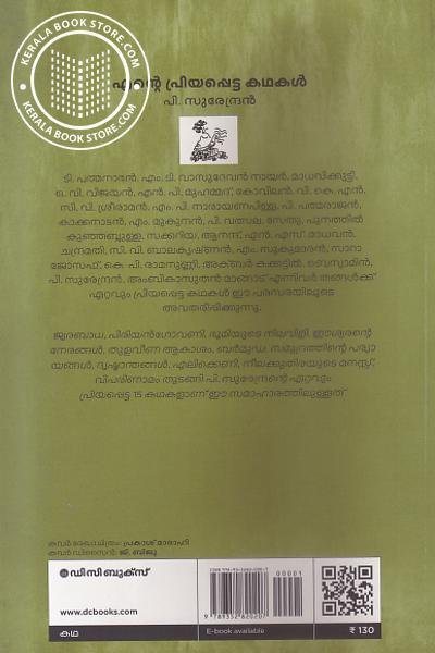 back image of എന്റെ പ്രിയപ്പെട്ട കഥകള് പി സുരേന്ദ്രന്