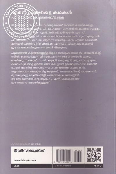 back image of Ende Priyapetta Kathakal Punathil Kunhabhulla