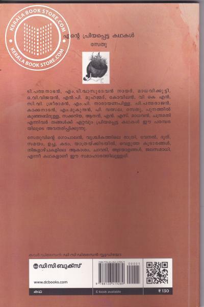 back image of Ende Priyapetta Kathakal Sethu