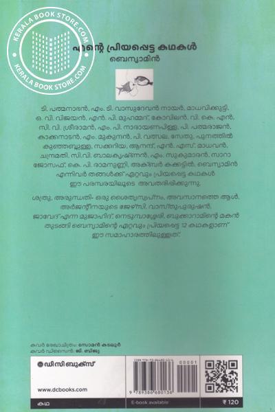 back image of Ende Priyapetta Kathakal
