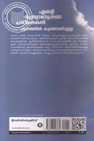 back image of എന്റെ സ്വത്വാന്വേഷണ പരീക്ഷകള്