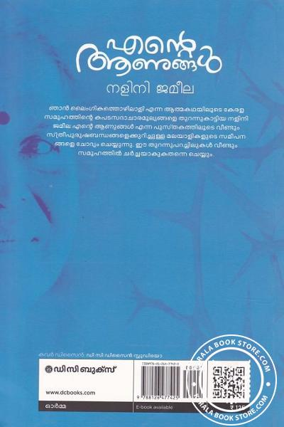back image of Ente Aanungal