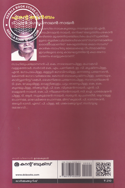 back image of Ente Album