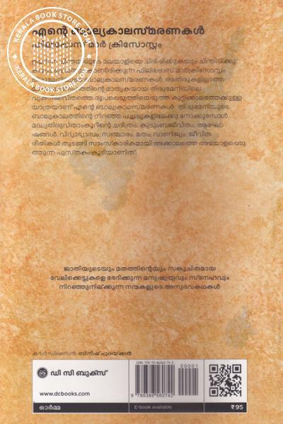 back image of Ente Balyakala Smaranakal Philipose Mar Chrysostom