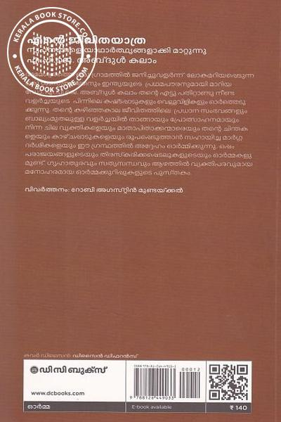 back image of Ente Jeevithayaathra Swapnagale Yadharthyangalakki Mattunnu