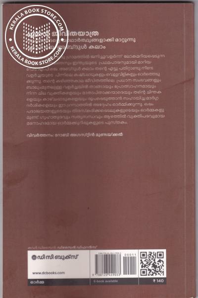 back image of Ente Jeevithayathra