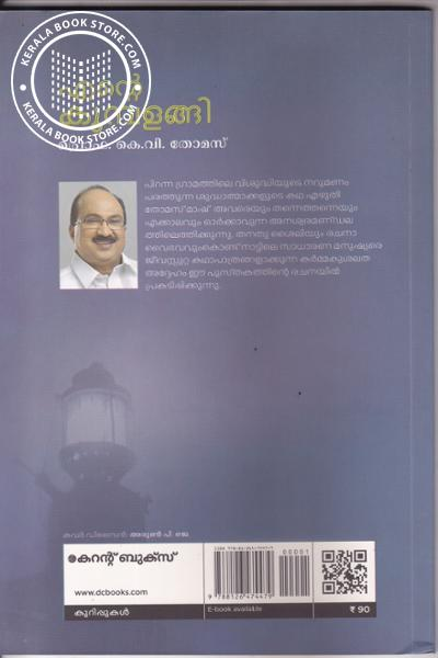 back image of Ente Kumbalangi