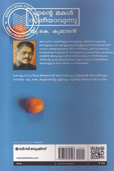 back image of Ente Makan Streeyakunnu