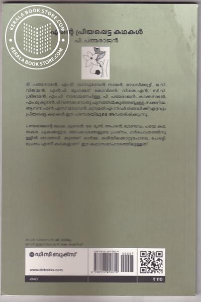 back image of എന്റെ പ്രിയപ്പെട്ട കഥകള് പി പത്മരാജന്