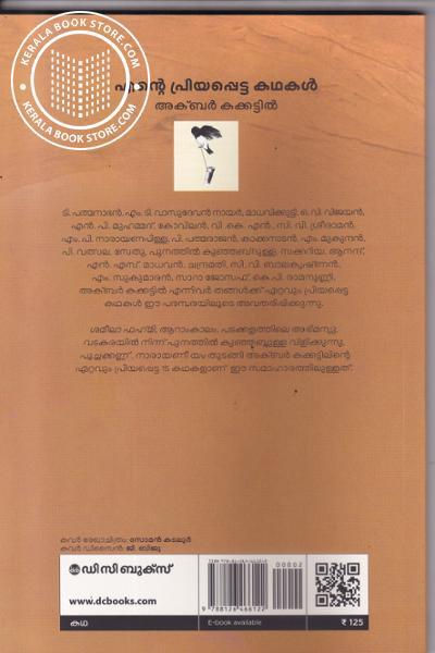 back image of Ente Priyapetta Kathakal Akbar Kakkattil