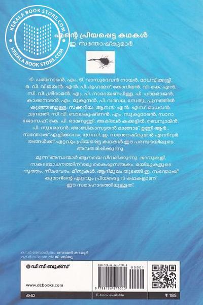 back image of Ente Priyappetta Kathakal E Santhosh Kumaar
