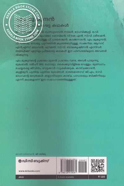 back image of Ente Priyappetta Kathakal M Mukundhan
