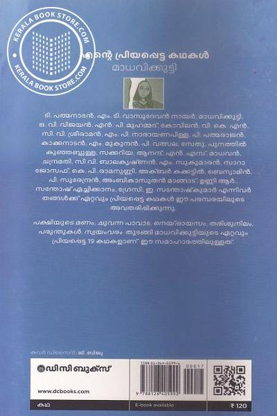 back image of എന്റെ പ്രിയപ്പെട്ട കഥകള് മാധവിക്കുട്ടി