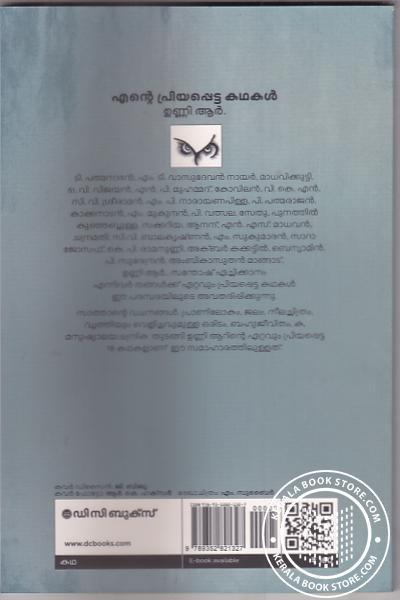 back image of Ente Priyappetta Kathakal Unni R