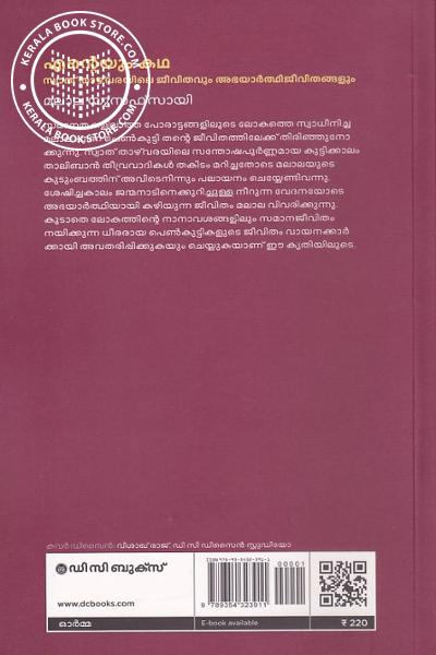 back image of എന്റെയും കഥ സ്വാത് താഴ്വരയിലെ ജീവിതവും അഭയാര്ത്ഥി ജീവിതങ്ങളും