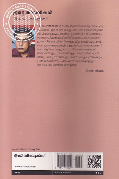 back image of Erattamittayikal