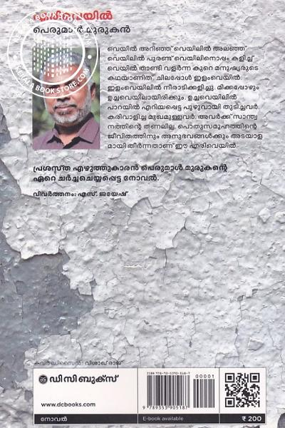 back image of എരിവെയില്