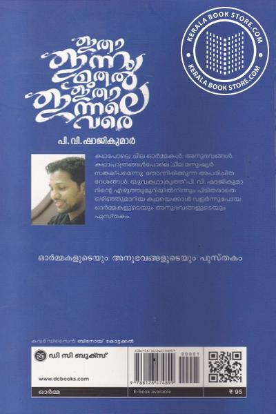 back image of Etha Ennumuthal Ennale Vare