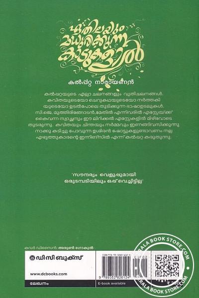 back image of ഏതിലയും മധുരിക്കുന്ന കാടുകളില്