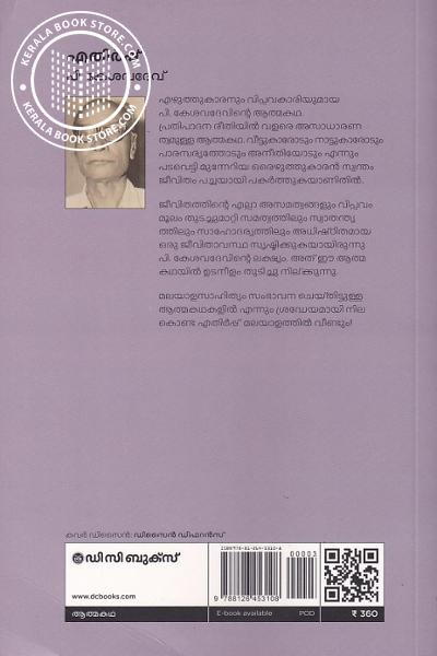 back image of എതിര്പ്പ്