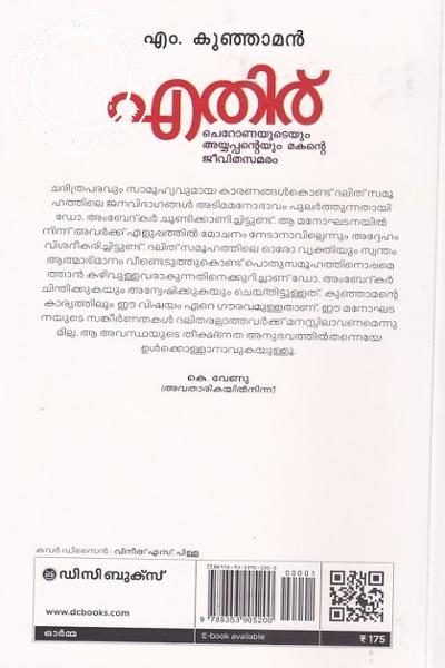 back image of എതിര്