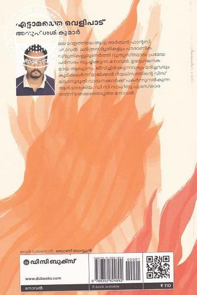 back image of Ettamathe Velipad