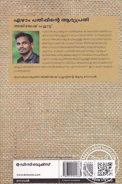 back image of ഏഴാം പതിപ്പിന്റെ ആദ്യപ്രതി