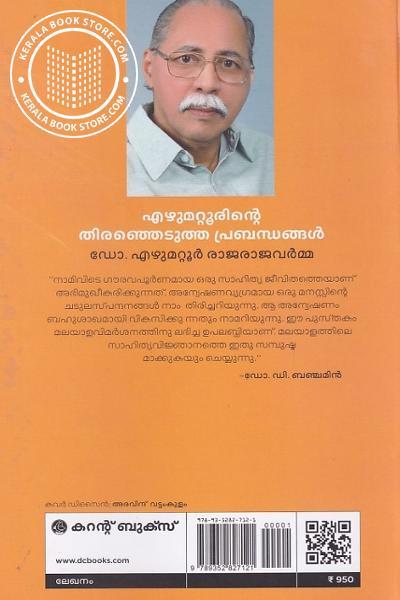 back image of ഏഴുമറ്റൂരിന്റെ തിരഞ്ഞെടുത്ത പ്രബന്ധനങ്ങള്