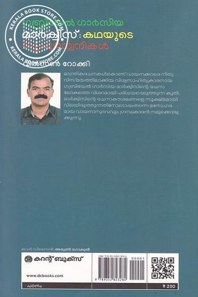 back image of ഗബ്രിയേല് ഗാര്സിയ മാര്ക്വിസ് കഥയുടെ നൂപുര ധ്വനികള്