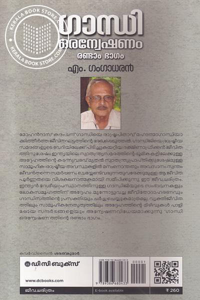 back image of Gandhi Oranweshnam Part - 2