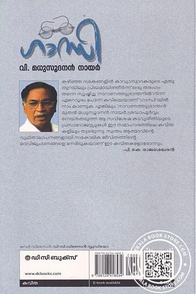 back image of ഗാന്ധി