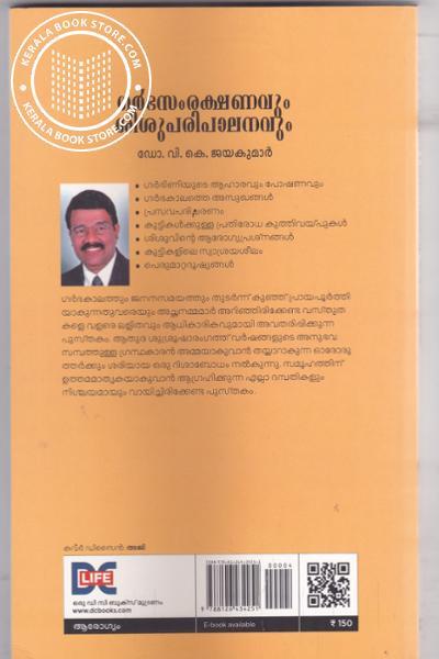 back image of Garbhasamrakshnavum Sisuparipalanavum