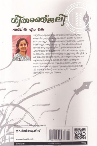 back image of Geethanjali