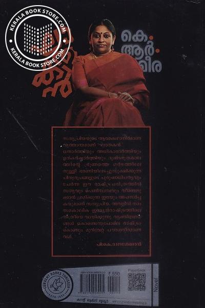 back image of ഘാതകന്