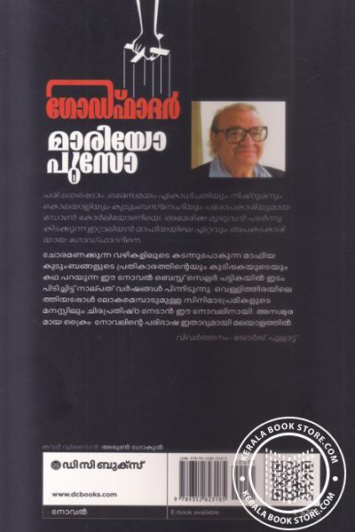 back image of Godfather