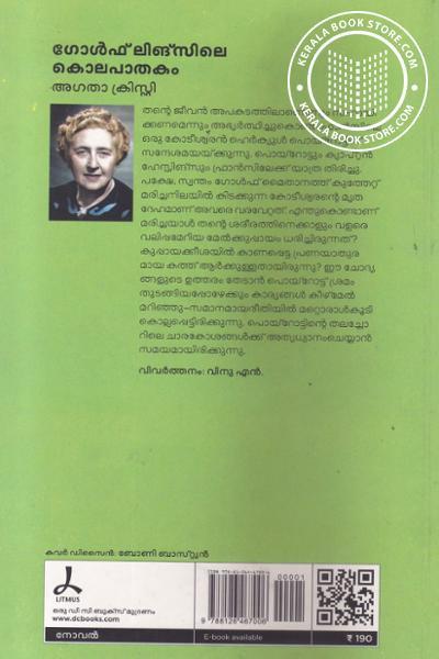 back image of Golf Linkile Kolapathakam