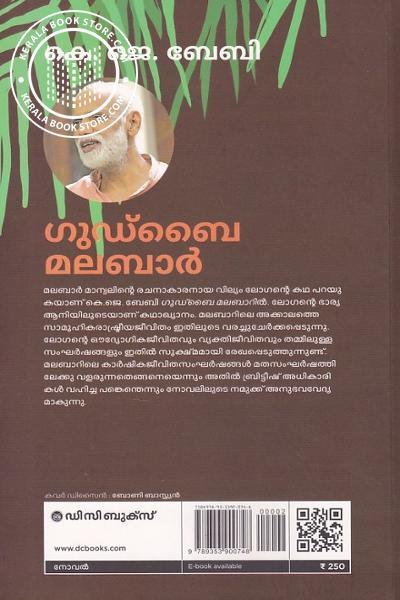 back image of ഗുഡ് ബൈ മലബാര്