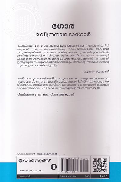 back image of ഗോര