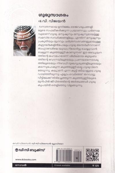back image of ഗുരുസാഗരം