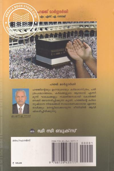 back image of Hajj Margadarshi