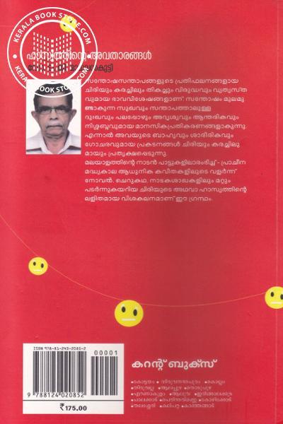 back image of Hasyathinte Avatharangal