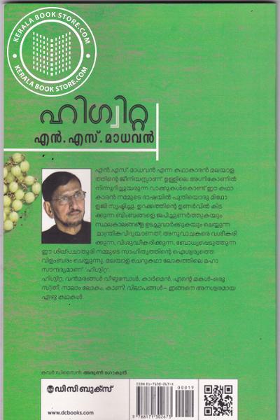 back image of ഹിഗ്വിറ്റ