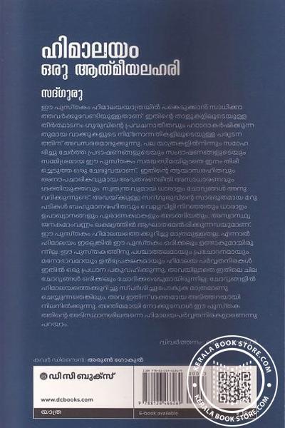back image of Himaalayam oru Aathmeeyalahari