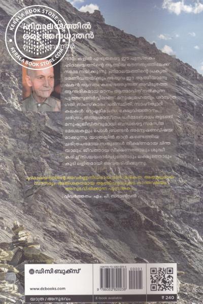 back image of Himalayathil Oru Avadhoothan