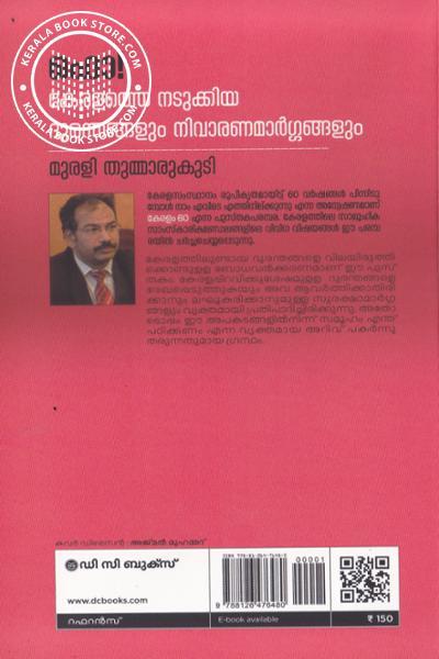 back image of ഹൊ