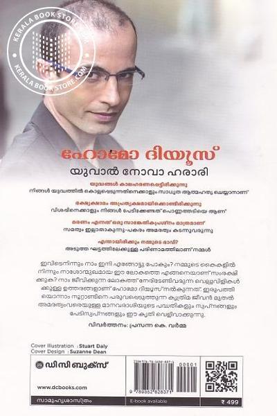 back image of ഹോമോ ദിയൂസ്