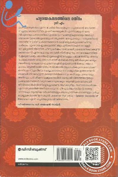 back image of ഹൃദയകമലത്തിലെ രത്നം