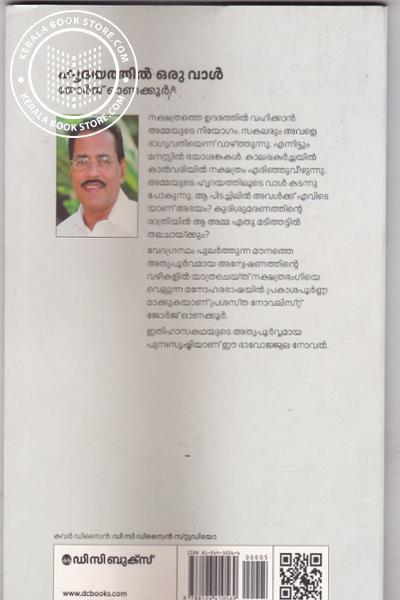 back image of Hrudayathil Oru Val