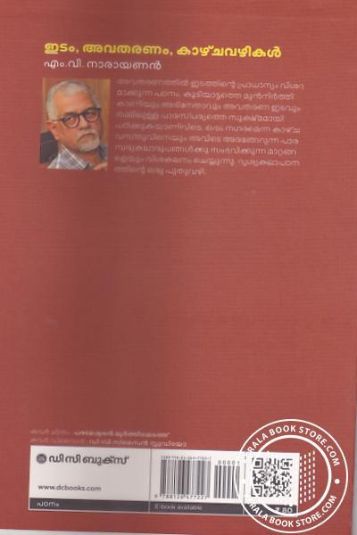 back image of ഇടം അവതരണം കാഴ്ച വഴികള് ദൃശ്യകലയ്ക്ക് ഒരു പുതു സമീപനം